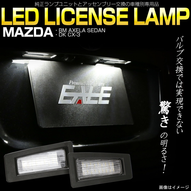 マツダ DK系 CX-3 BM系 アクセラ セダン LED ライセンスランプ ナンバー灯 ユニット交換タイプ 6500K R-170