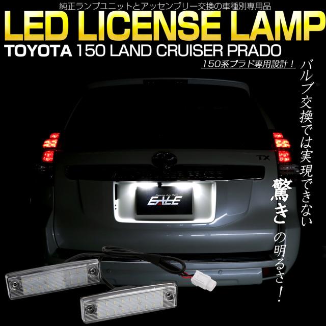 トヨタ 150系 プラド LED ライセンスランプ ナンバー灯 全年式対応 ユニット交換型 光量+400% 6500K ホワイト 取付説明書付 R-176