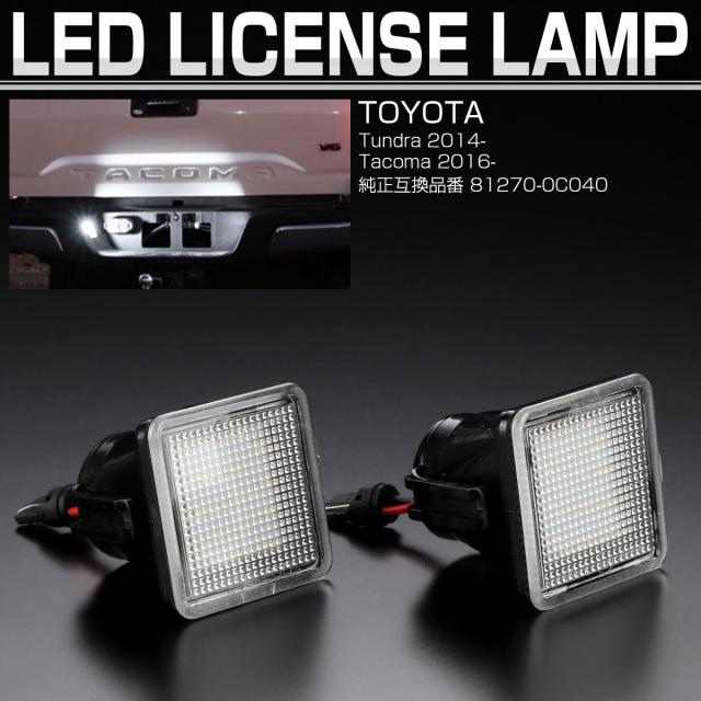 トヨタ タンドラ 2014- タコマ 2016- LED ライセンスランプ ナンバー灯 6500K ホワイト 2個セット Tundra Tacoma R-180