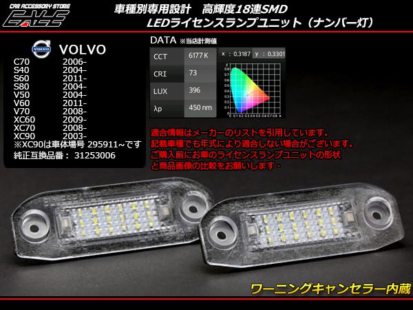 VOLVO LEDライセンスランプ C70S40S60S80V50V60V70XC60 ( R-182 )
