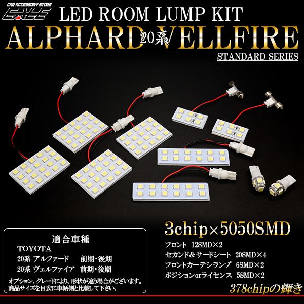 20系 アルファード 前期 後期 LEDルームランプキット10pc ( R-185 )