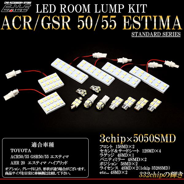 エスティマ ACR GSR 50系 55系 LEDルームランプキット15pc ( R-186 )