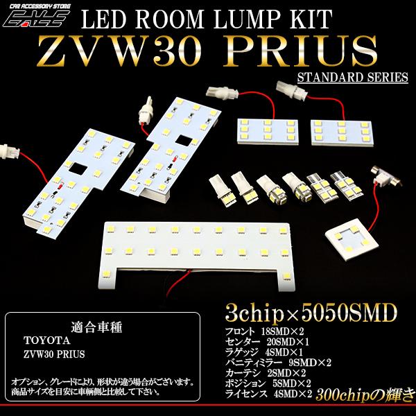 ZVW30 プリウス LEDルームランプキット 12pc ( R-187 )
