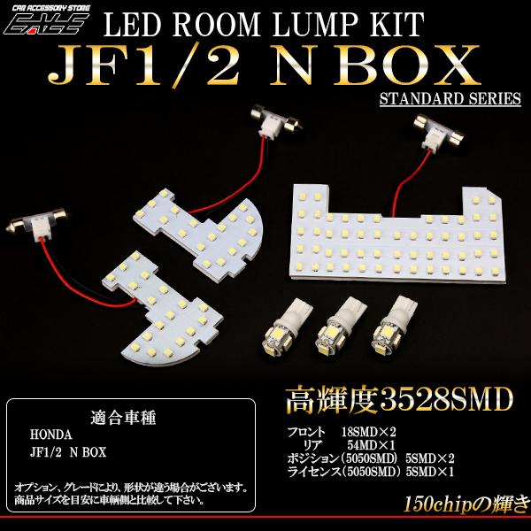 N BOX JF1 JF2 LEDルームランプキット 6pc ( R-191 )