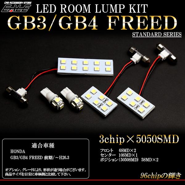 GB3/GB4 フリード 前期 LEDルームランプ キット 5pc ( R-193 )
