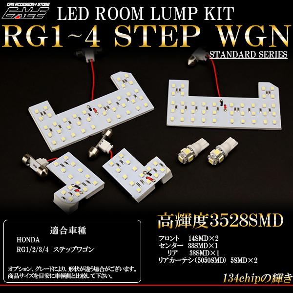 ステップワゴン RG1   RG2   RG3   RG4  LEDルームランプキット 6pc ( R-194RG )