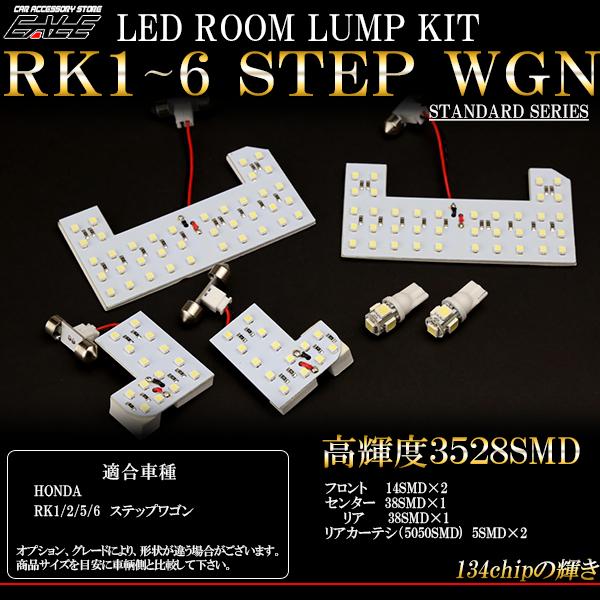 ステップワゴン RK1 RK2 RK5 RK6 LEDルームランプキット 6pc ( R-194RK )