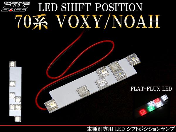 【ネコポス可】 70系 ノア ヴォクシー LEDシフトポジションランプ ( R-196 )