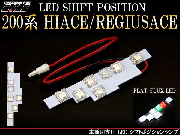 【ネコポス可】 200系ハイエースレジアスエースLEDシフトポジションランプ ( R-197 )