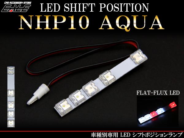 【ネコポス可】 TOYOTA NHP10 アクア LED シフトポジションランプ ( R-198 )