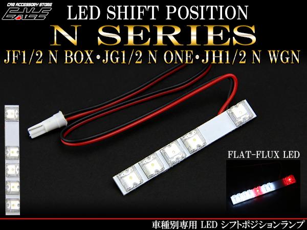 【ネコポス可】 ホンダ JF1 2 N BOX・JG1 2 N ONE LED シフトポジションランプ ( R-200 )