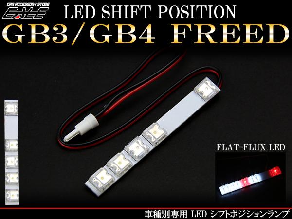 【ネコポス可】 ホンダ GB3 GB4 フリード LED シフトポジションランプ ( R-201 )