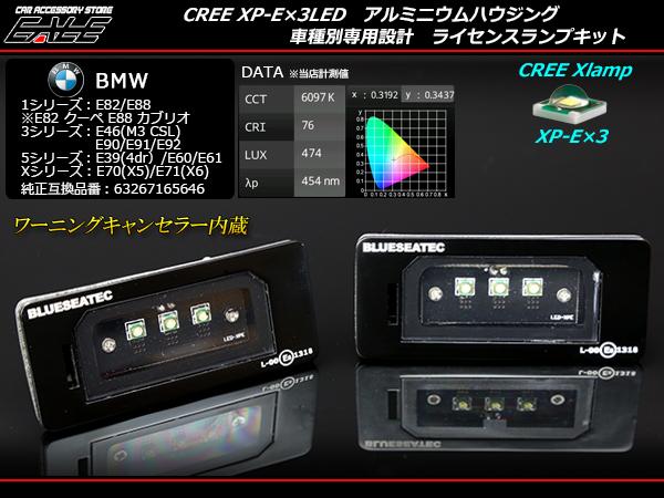 BMW LEDライセンスランプ E82E88E90E91E92E39E60E61E70E71 ( R-203 )