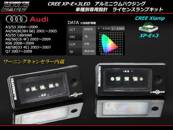 アウディ LED ライセンスランプ A3 A4 A5 A6 A8 Q7 S3 S4 ( R-205 )