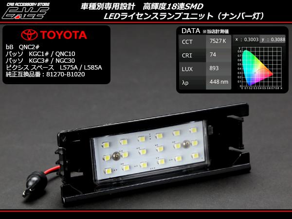 bB QNC20系 パッソ 10系 30系 LEDライセンスランプ ( R-207 )