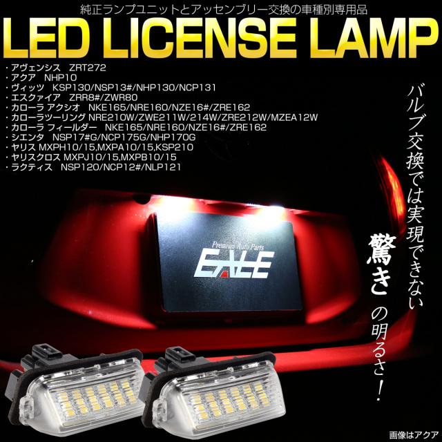 トヨタ LED ライセンスランプ ナンバー灯 NHP10 アクア 130系 ヴィッツ 160系 カローラ フィールダー 170系 シエンタ 120系 ラクティス R-208