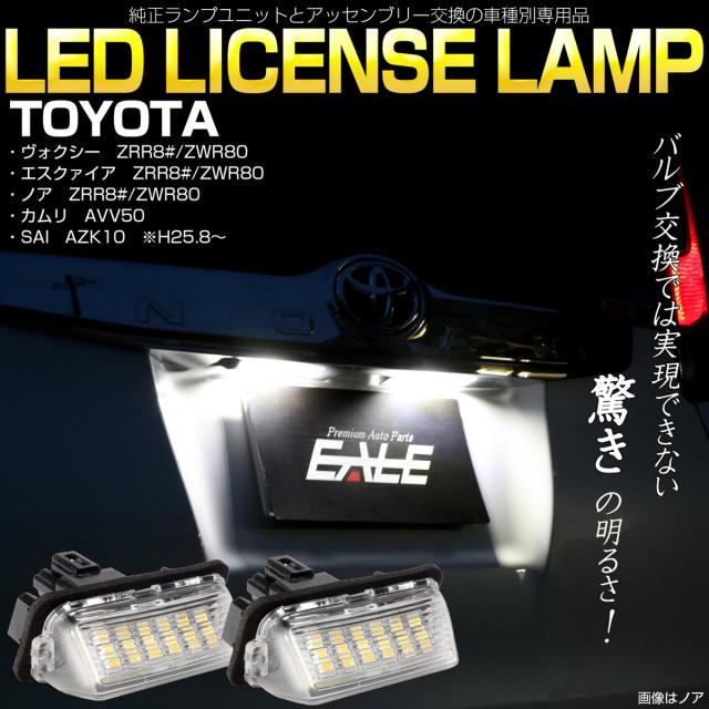 トヨタ 80系 ノア ヴォクシー エスクァイア LED ライセンスランプ ナンバー灯 ハイブリッド対応 AVV50 カムリ  AZK10 SAI サイ 後期 R-208