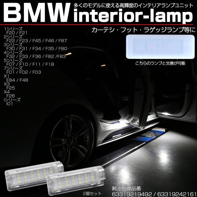BMW LED インテリアランプ 各シリーズ適合多数 カーテシランプ フットランプに R-215