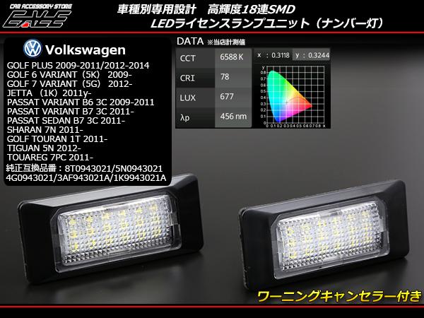 VW LEDライセンスランプ ゴルフ6 ゴルフ7 ヴァリアント ( R-216 )