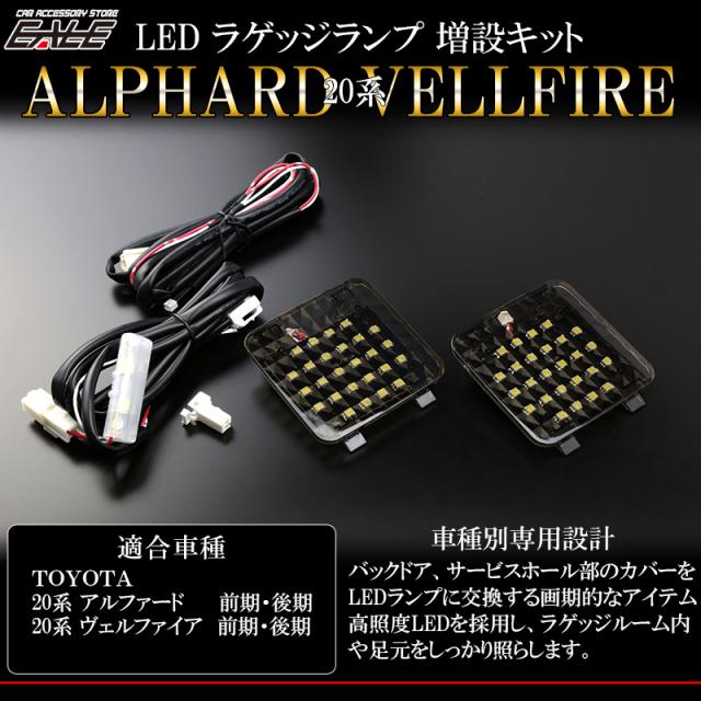 20系 アルファード ヴェルファイア 専用 LED ラゲッジランプ増設キット ( R-220 )