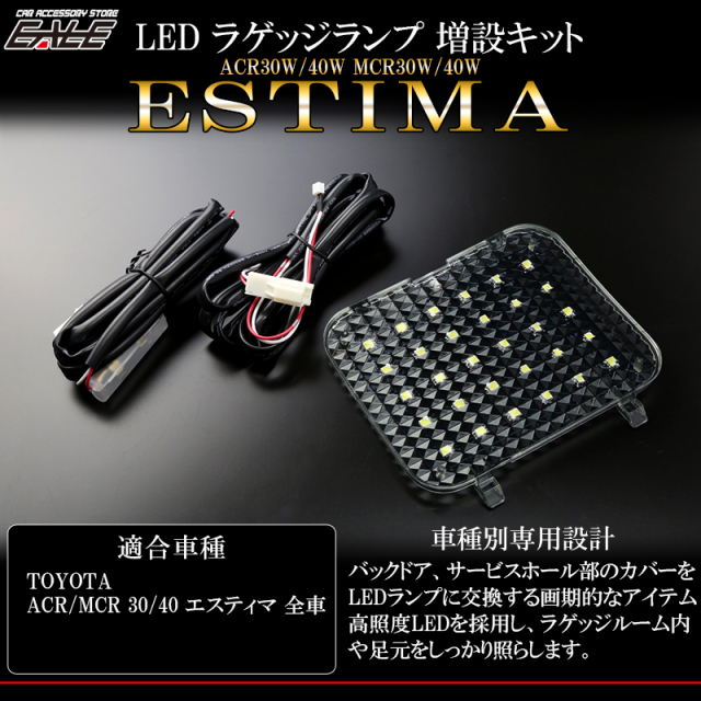 ACR MCR 30 40 エスティマ LED ラゲッジランプ 増設キットバックドアにもライトを追加  ( R-221 )