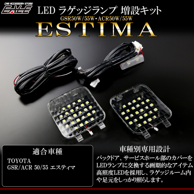 GSR ACR 50 55 エスティマ LED ラゲッジランプ増設キット バックドアにもライトを追加 ( R-222 )