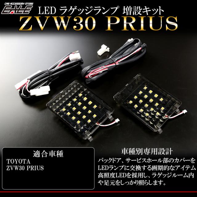 ZVW30系 プリウス専用 LED ラゲッジランプ増設キット バックドアにもライトを追加 ( R-224 )