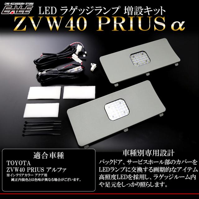 ZVW40系 プリウスα LED ラゲッジランプ増設キット バックドアにもライトを追加 ( R-226 )