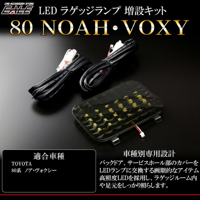80系 ノア ヴォクシー LED ラゲッジランプ増設キット ( R-227 )
