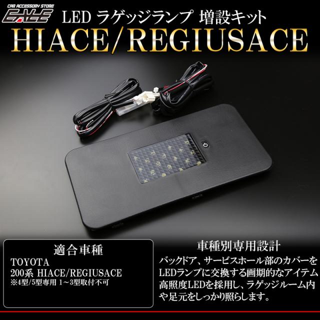 200系 ハイエース レジアスエース 4型 5型 専用 LED ラゲッジランプ 増設キット オン オフ スイッチ付き R-228