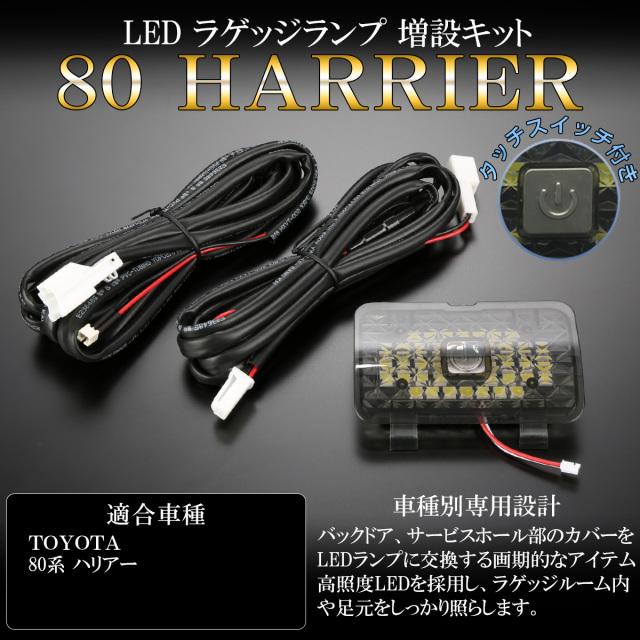 80系 ハリアー LED ラゲッジランプ増設キット タッチセンサースイッチ付 バックドアのライト追加に R-235