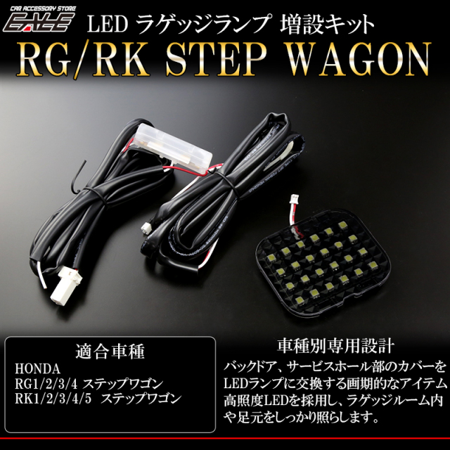 RK/RG ステップワゴン LED ラゲッジランプ増設キット バックドアにもライトを追加 ( R-238 )