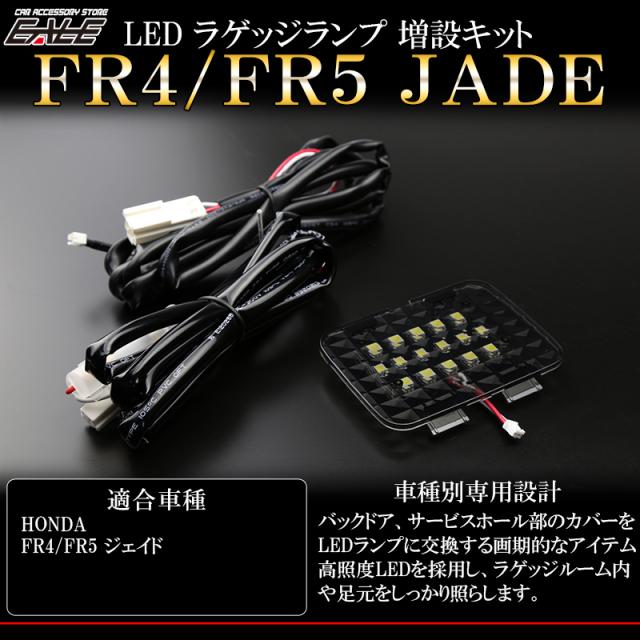 ホンダ FR4 FR5 ジェイド LED ラゲッジランプ増設キット R-239