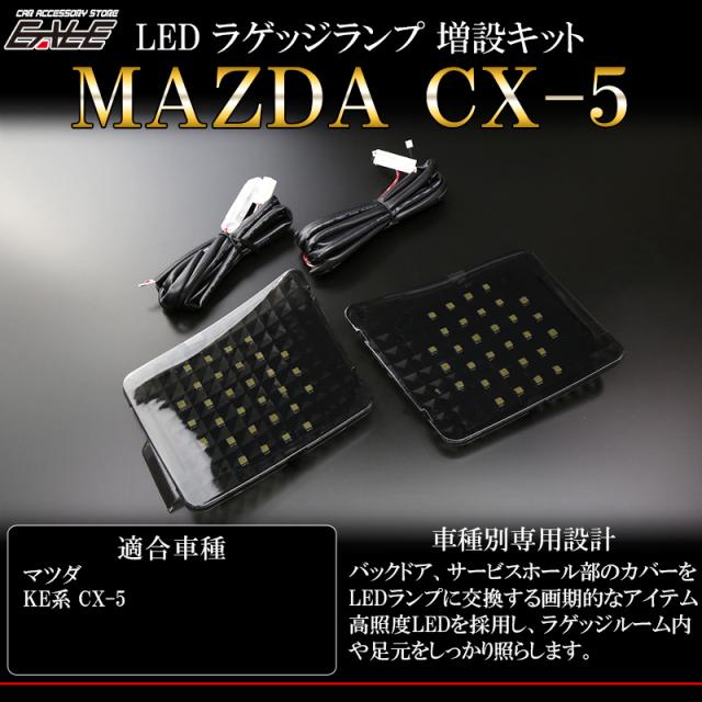 マツダ CX-5 KE系 専用設計 LED ラゲッジランプ増設キット バックドアにもライトを追加 ( R-246 )