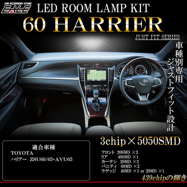 トヨタ 60系 ハリアー 専用 LED ルームランプ キット 前期/後期 対応 ホワイト 7000K R-253
