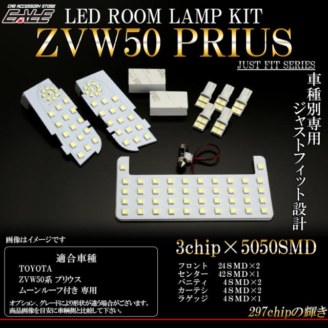 50系 プリウス LED ルームランプ キット ムーンルーフ(サンルーフ)付き専用 R-261