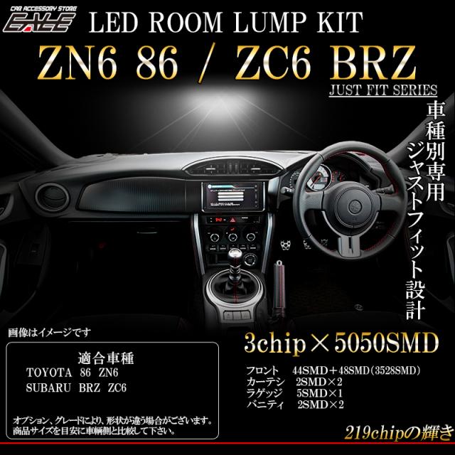 トヨタ 86 ZN6 スバルBRZ ZC6 LED ルームランプキット 6pc ( R-262 )