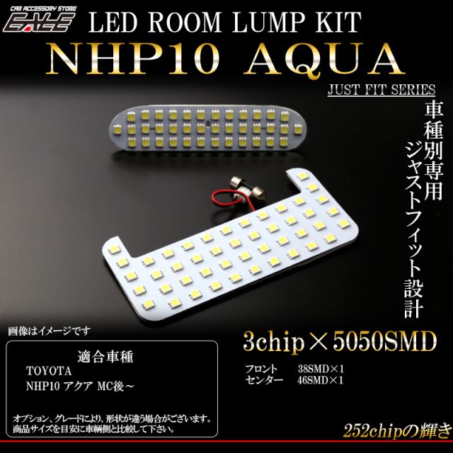 ルームランプキットNHP10 アクア 後期 MC後用 LED  2pc ( R-263 )