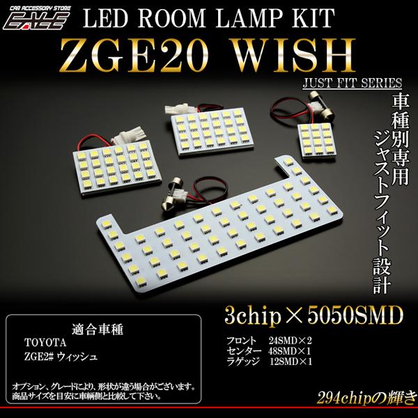 TOYOTA ZGE20系 ウィッシュ WISH LED ルームランプキット 4pc R-266
