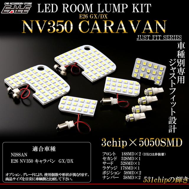 NV350 キャラバン E26 GX DX LED ルームランプキット 9pc ( R-270 )