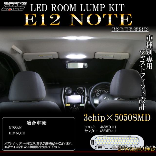 E12 ノート 車種専用設計 ルームランプキット 2pc ( R-271 )