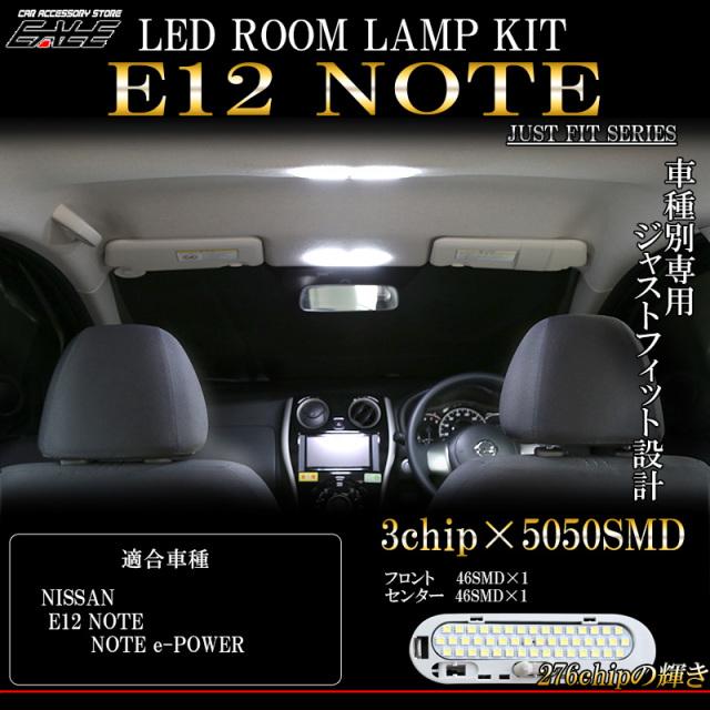 ニッサン E12 ノート LED ルームランプ キット ホワイト 7000K K13 マーチ N17 ラフェスタ ルノー カングー R-271