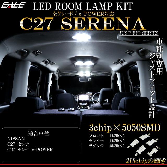 ニッサン C27 セレナ 専用設計 LED ルームランプ e-POWER対応 純白 ホワイト 7000K 高輝度3chip×5050SMD R-273