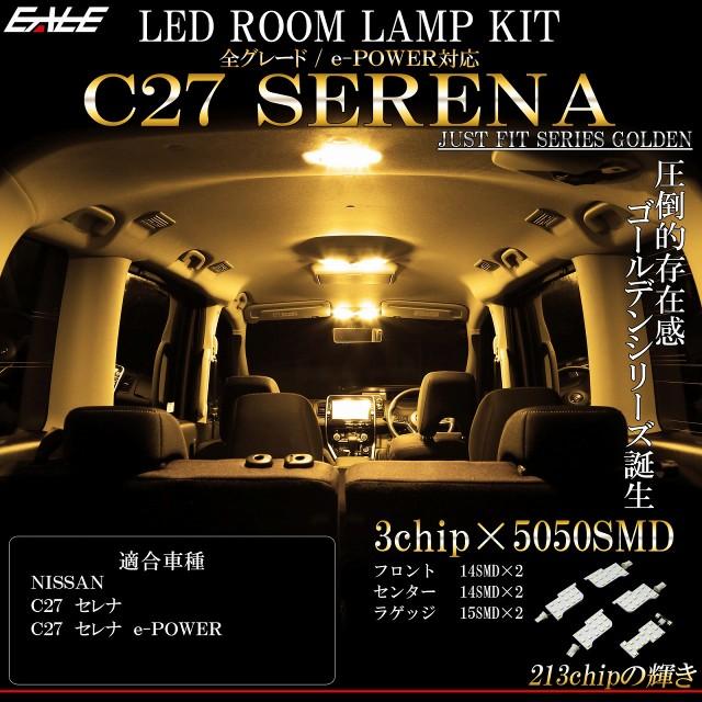 ニッサン C27 セレナ 専用設計 LED ルームランプ e-POWER対応 3000K 電球色 ウォームホワイト 高輝度3chip×5050SMD R-274
