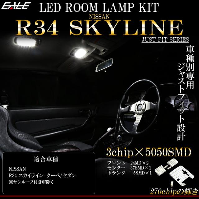 ニッサン R34 スカイライン 2ドア クーペ GT-R 4ドア セダン LED ルームランプ キット ホワイト 7000K 車種別専用設計 R-275-S