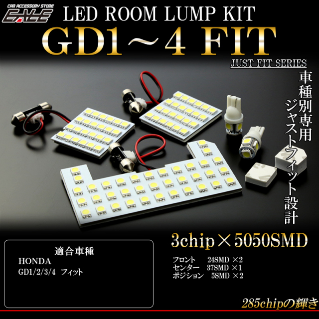 GD1 GD2 GD3 GD4 フィット LED ルームランプキット 5pc ( R-276 )