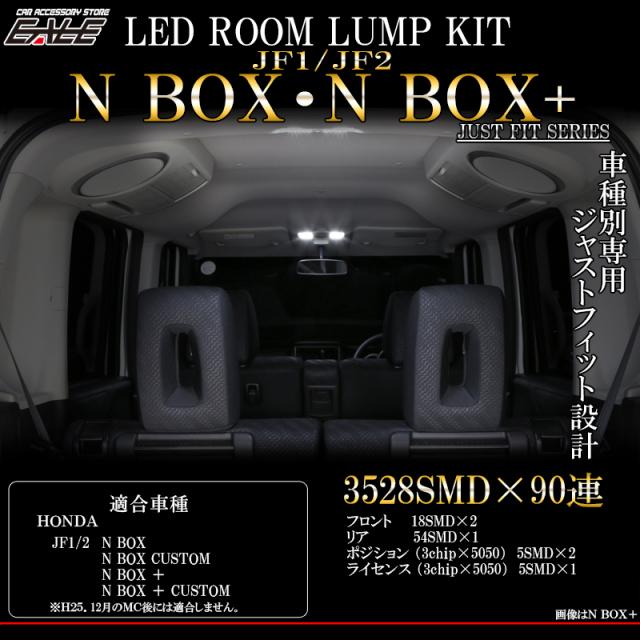 JF1 JF2 N-BOX・N-BOXプラス LEDル-ムランプキット ( R-277 )