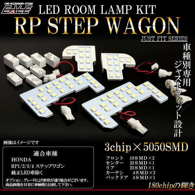 RP1 RP2 RP3 RP4 ステップワゴン   ステップワゴン スパーダ ルームランプ キット R-278