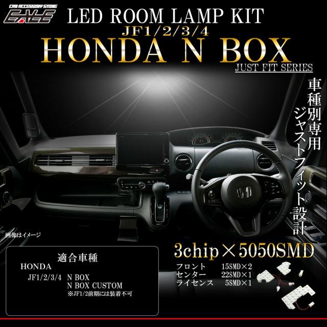 ホンダ N BOX | N BOX カスタム JF3 | JF4 LED ルーランプキット 7000K ホワイト JF1 | JF2後期にも適合 R-279