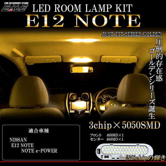 ニッサン E12 ノート LED ルームランプ キット ウォームホワイト 3000K 電球色 K13 マーチ N17 ラフェスタ ルノー カングー R-280